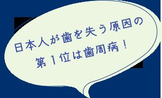 日本人が歯を失う原因の第1位は歯周病!